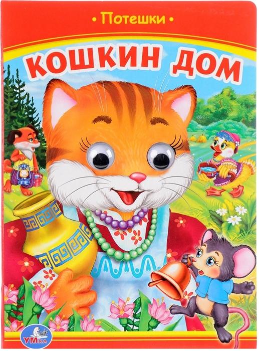 Купить Кошкин дом Потешки Книжка с глазками, Симбат, Стихи и песни