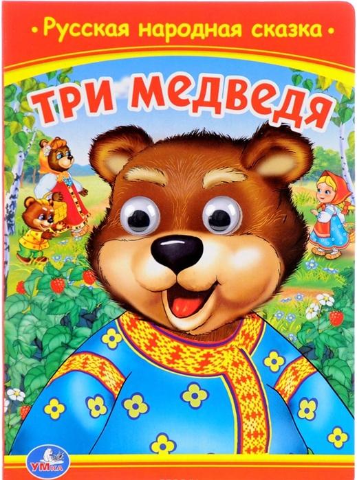 Сухарева О. (ред.-сост.) Три медведя Книжка с глазками