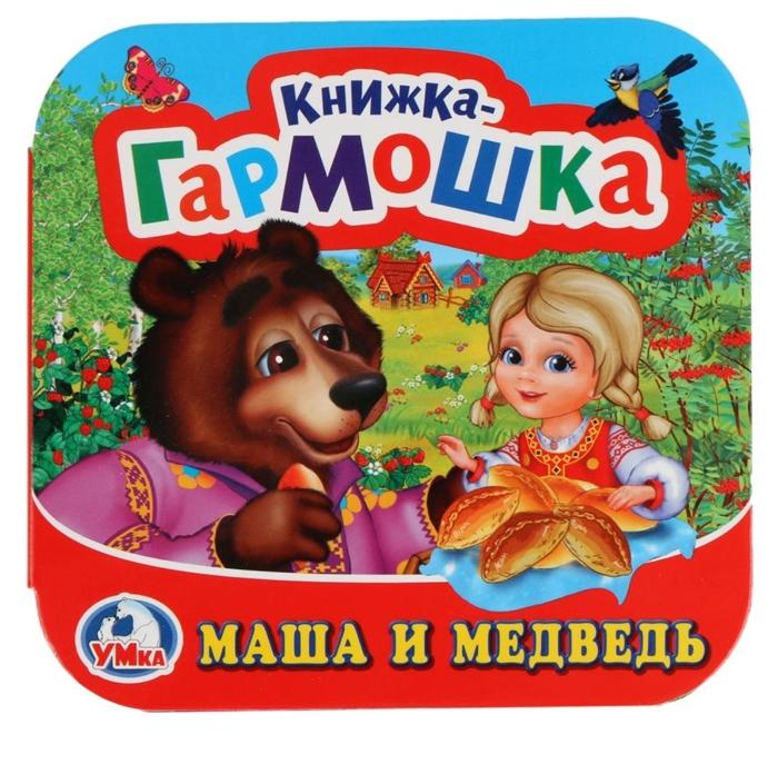 Козырь А. (ред.-сост.) Маша и медведь Книжка-гармошка