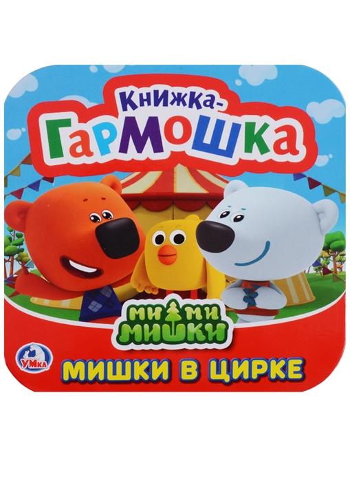 Купить Мимимишки Мишки в цирке Книжка-гармошка, Симбат, Книги - игрушки