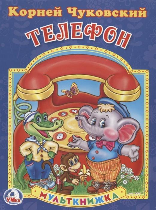 Чуковский К. Телефон чуковский к телефон красный телефон