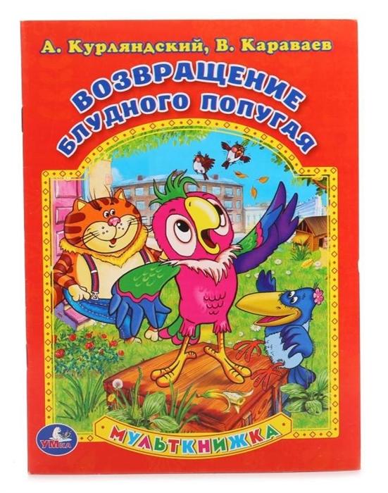 Курляндский А., Караваев В. Возвращение блудного попугая художественные книги детиздат мультсказка возвращение блудного попугая