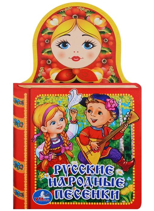 Русские народные песенки русские народные песенки книжка игрушка