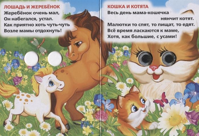 Купить Мамы и малыши книжка с глазками, Симбат, Книги - игрушки
