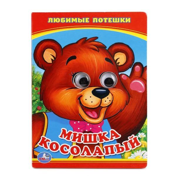 Любимые потешки Мишка косолапый книжка с глазками, Симбат, Книги - игрушки  - купить со скидкой