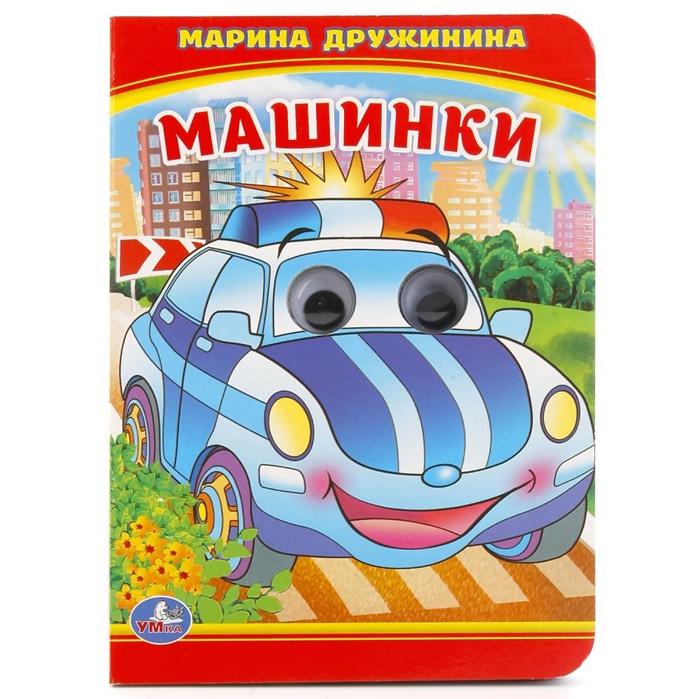 цены на Дружинина М. Машинки книжка с глазками  в интернет-магазинах