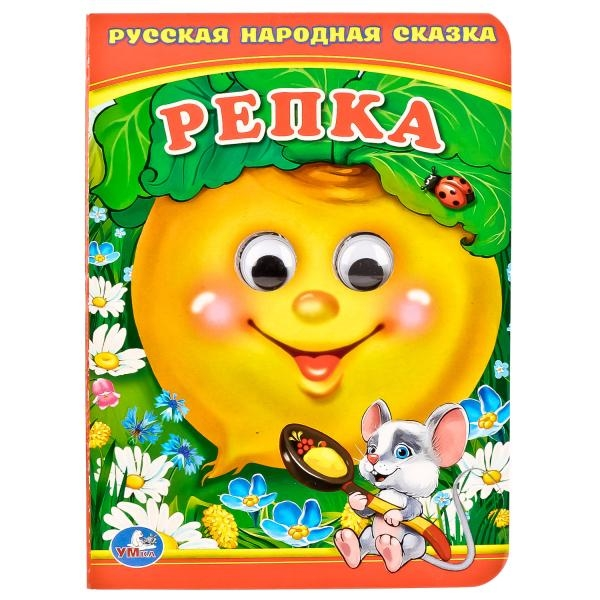 Купить Русская народная сказка Репка книжка с глазками, Симбат, Книги - игрушки