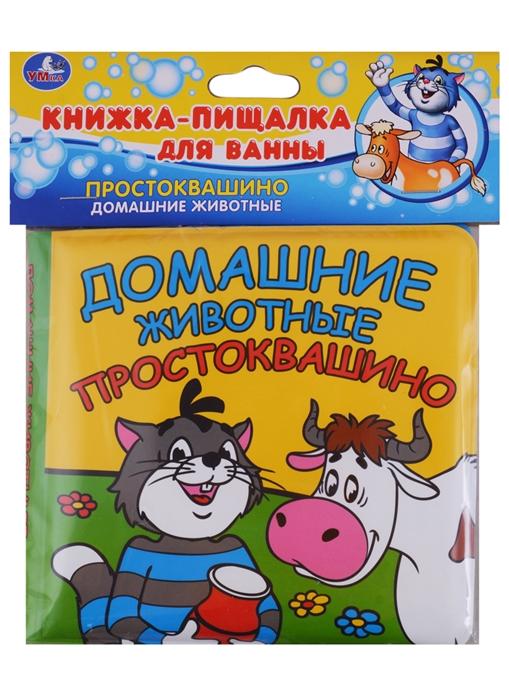 Фото - Простоквашино Домашние животные Книжка-пищалка для ванны умка книжка для ванны книжка пищалка с закладками домашние животные