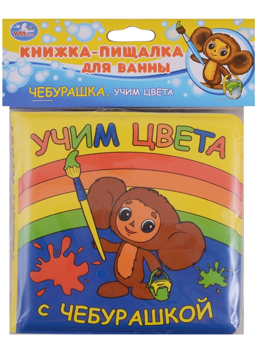 Чебурашка Учим цвета Книжка-пищалка для ванны игрушки для ванны умка книга пищалка для ванны учим цвета