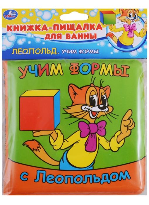 Леопольд Учим формы Книжка-пищалка для ванны игрушки для ванны умка книга пищалка для ванны учим цвета