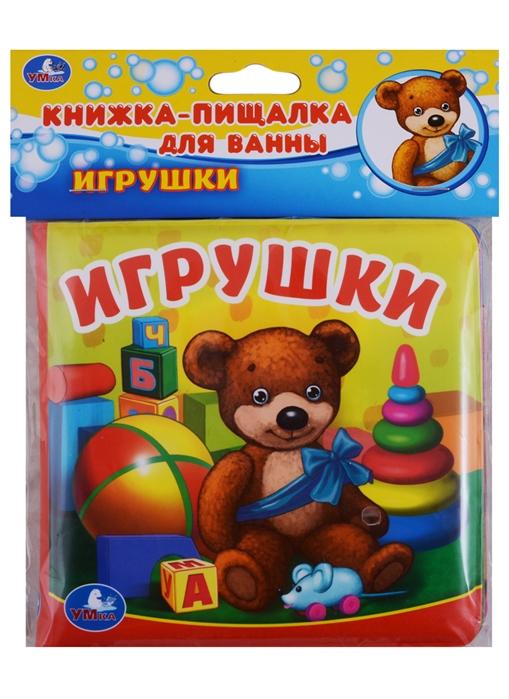 Фото - Игрушки Книжка-пищалка для ванны игрушки для ванны умка книга пищалка для ванны игрушки