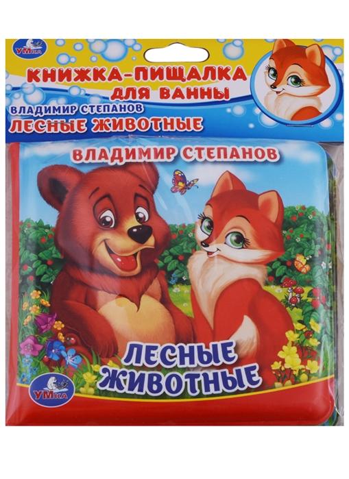 Степанов В. Лесные животные Книжка-пищалка для ванны лесные животные книжка для ванной