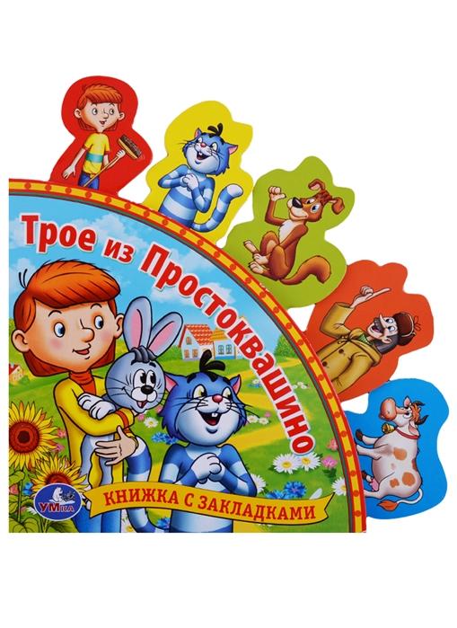 Трое из Простоквашино Книжка с закладками книжки игрушки умка книжка пазл трое из простоквашино