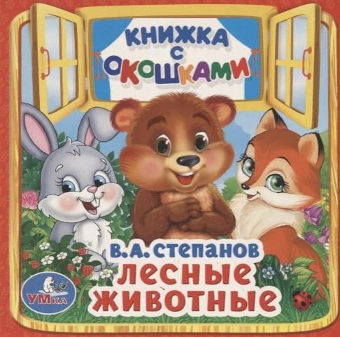 все цены на Степанов В. Лесные животные онлайн