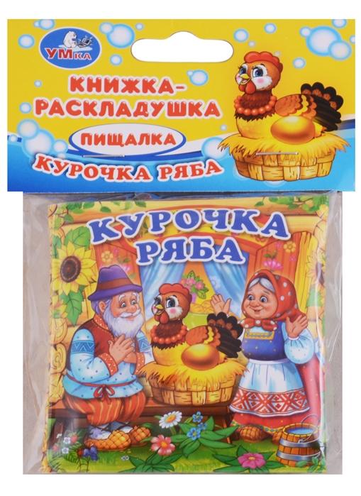 Фото - Курочка Ряба Книжка-раскладушка для ванны пищалка игрушки для ванны умка книжка пищалка с закладками для ванны курочка ряба