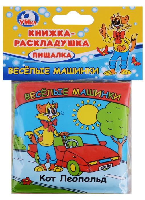 Веселые машинки Книжка-раскладушка пищалка для ванны