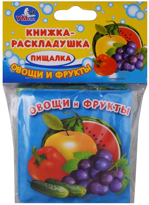 Овощи и фрукты Книжка-раскладушка пищалка для ванны