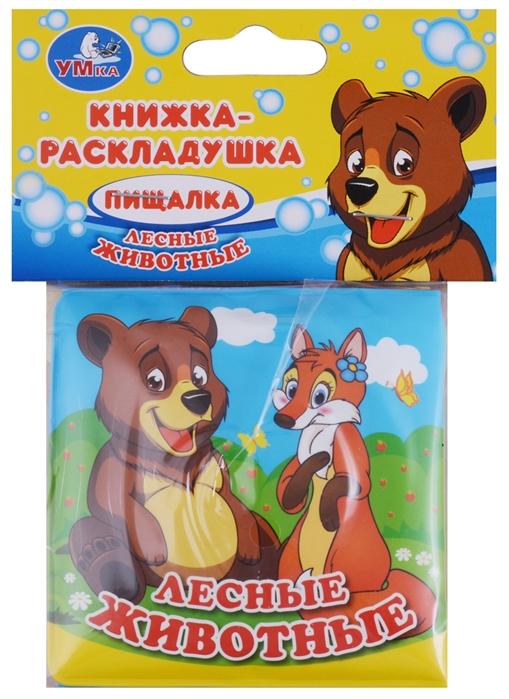 Хомякова К. (ред.) Лесные животные Книжка-раскладушка пищалка для ванны лесные животные книжка для ванной