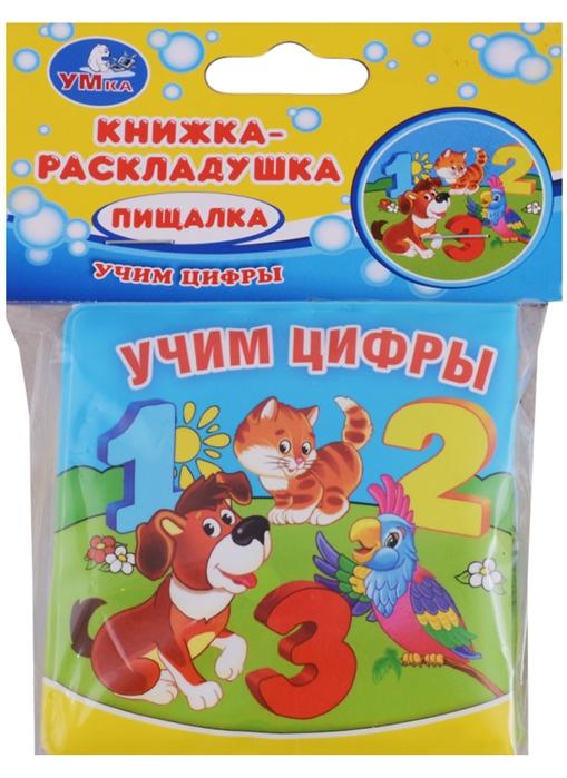 Учим цифры Книжка-раскладушка для ванны пищалка игрушки для ванны умка книга пищалка для ванны учим цвета