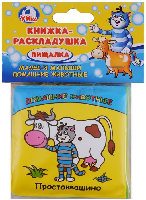 Хомякова К. (ред.) Мамы и малыши Домашние животные Книжка-раскладушка пищалка для ванны цена