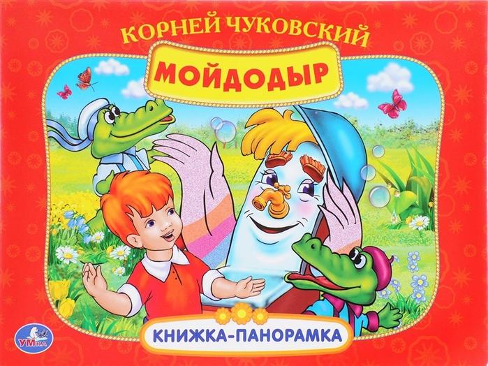 цены Чуковский К. Мойдодыр Книжка-панорамка