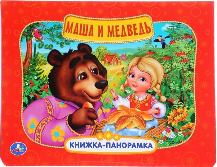 Купить Маша и медведь Книжка-панорамка, С-Трейд, Книги - панорамки