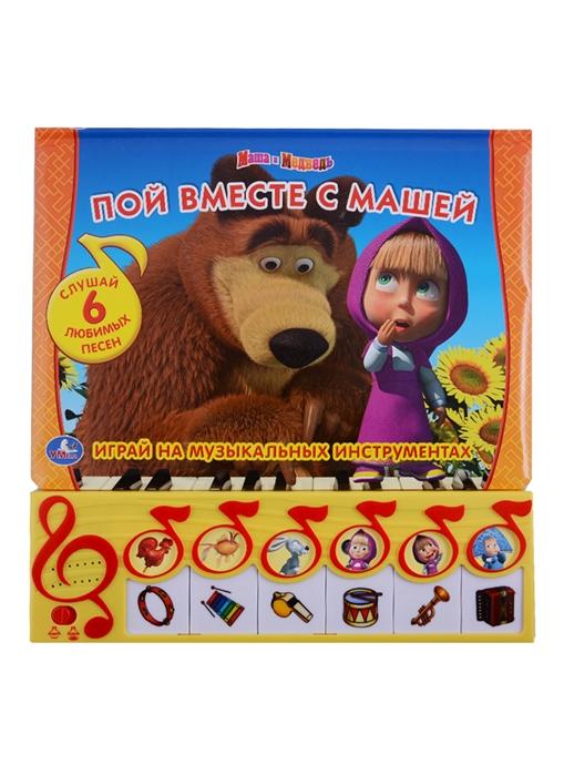 Купить Маша и Медведь Пой вместе с Машей, С-Трейд, Книги со звуковым модулем