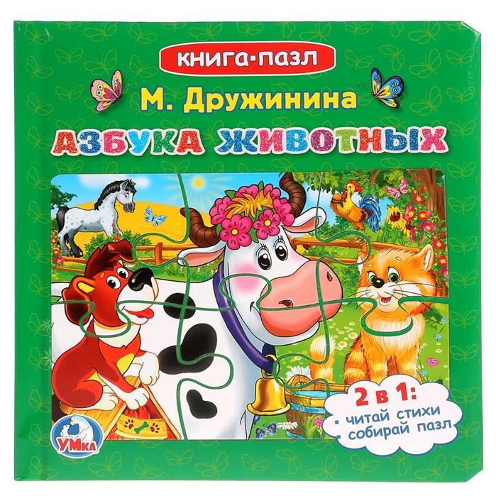 Дружинина М. Азбука животных Книга-пазл