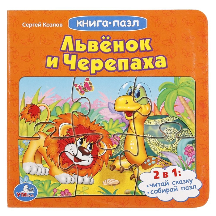 Козлов С. Львенок и Черепаха Книга-пазл cd аудиокнига козлов с львенок и черепаха mp3 ардис