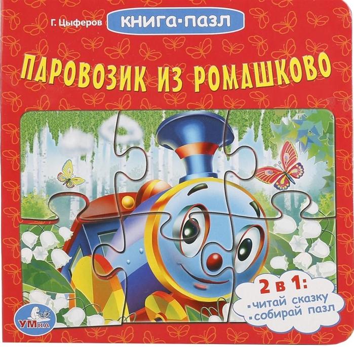 Цыферов Г. Паровозик из Ромашково Книга-пазл цены