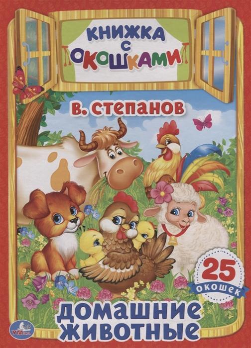 Степанов В. Домашние животные Книжка с окошками книжки картонки умка книжка с окошками домашние животные
