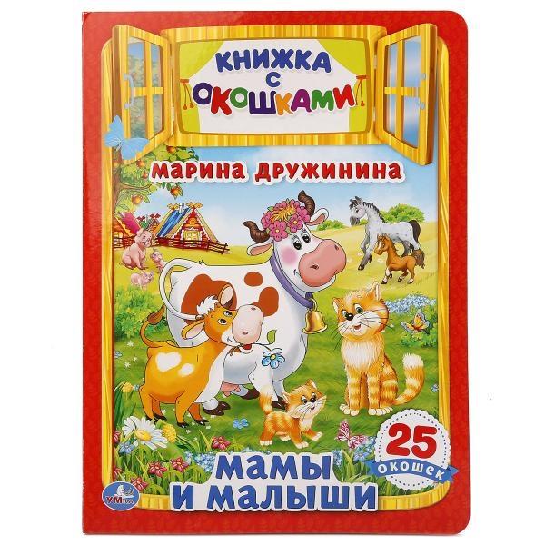 Дружинина М. Мамы и малыши Книжка с окошками дружинина м в мамы и малыши