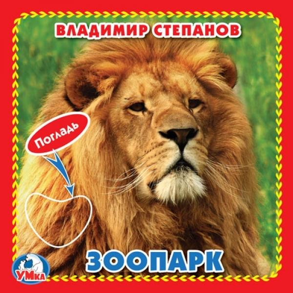 Дружинина М. Зоопарк дружинина м зоопарк
