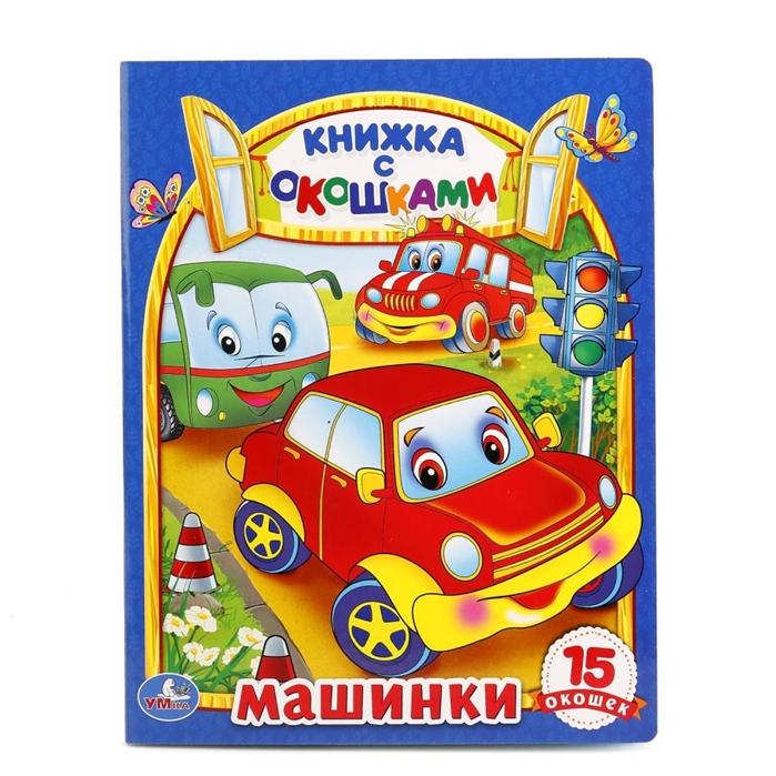 Машинки 15 окошек, С-Трейд, Книги - игрушки  - купить со скидкой