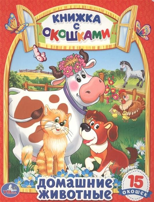 Домашние животные Книжка с окошками книжки картонки умка книжка с окошками домашние животные