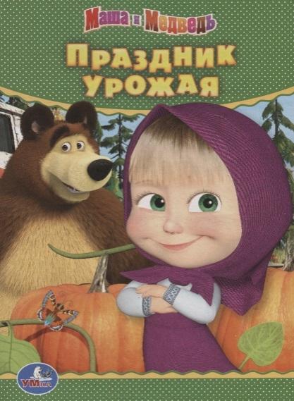 Кузовков О. Маша и Медведь Праздник урожая кузовков о маша и медведь книга с постерами и набором красок