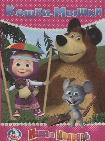 Кузовков О. Маша и Медведь Кошки-мышки кузовков о маша и медведь книга с постерами и набором красок