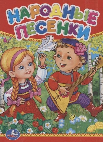Сухарева О. (ред.-сост.) Народные песенки цена в Москве и Питере