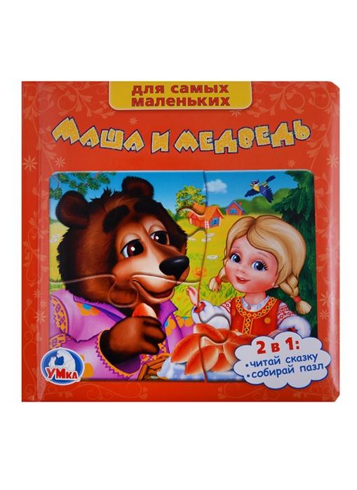 Маша и медведь Книга с пазлами