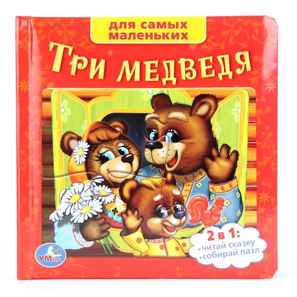 Толстой Л. Три медведя Книга с пазлами толстой л три медведя книга пазл