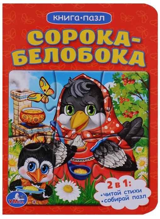 Хомякова К. (ред.) Сорока-белобока Книжка с пазлом