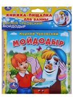 Мойдодыр. Книжка-пищалка для ванны
