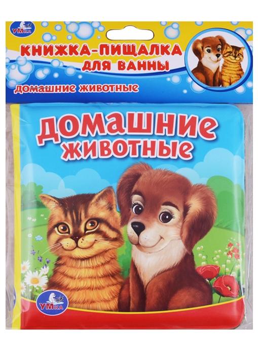 Фото - Домашние животные Книжка-пищалка для ванны умка книжка для ванны книжка пищалка с закладками домашние животные