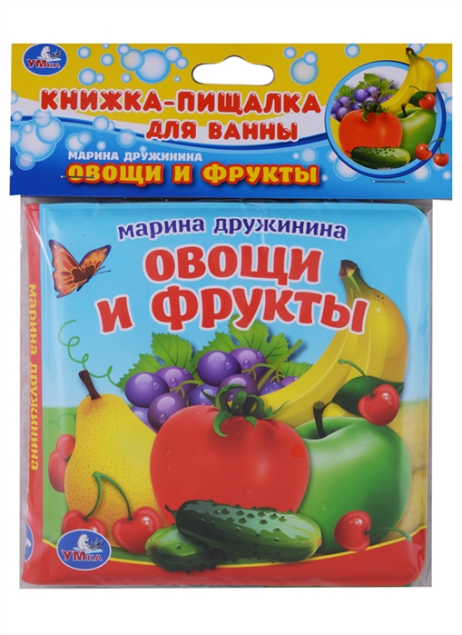 Овощи и фрукты Книга-пищалка для ванны