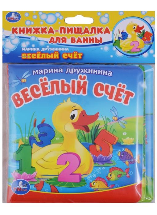 Веселый счет Книга-пищалка для ванны
