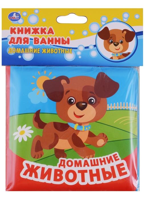 Домашние животные Книжка для ванны mofem rumba 151 0038 10 для ванны