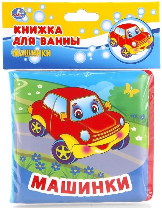 Хомякова К. (ред.) Машинки Книжка для ванны mofem rumba 151 0038 10 для ванны