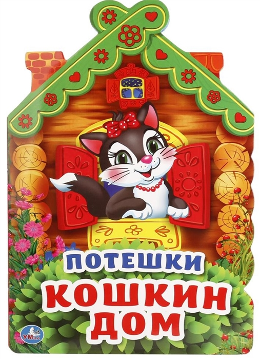 Козырь А. (ред.-сост.) Потешки Кошкин дом благие знамения