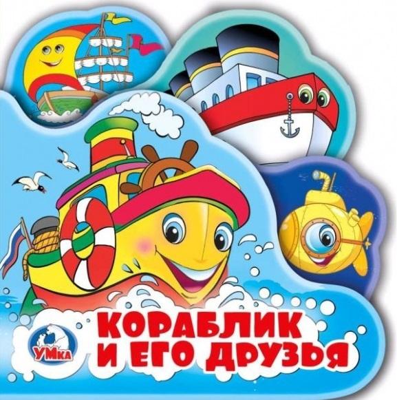 Кораблик и его друзья Книжка-пмщалка для ванны