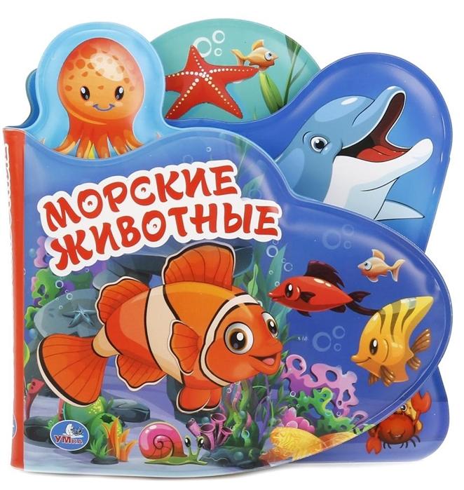 Морские животные Книжка-пищалка для ванны